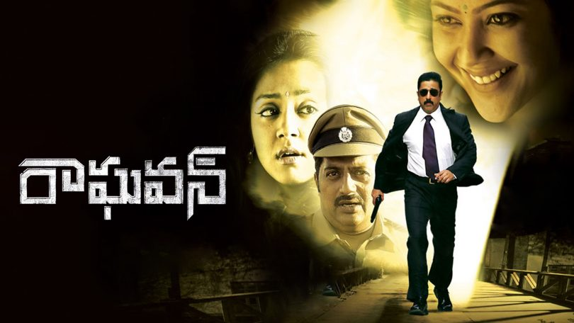 Watch Gowtam Menon's Action Thriller Raghavan on Aha OTT